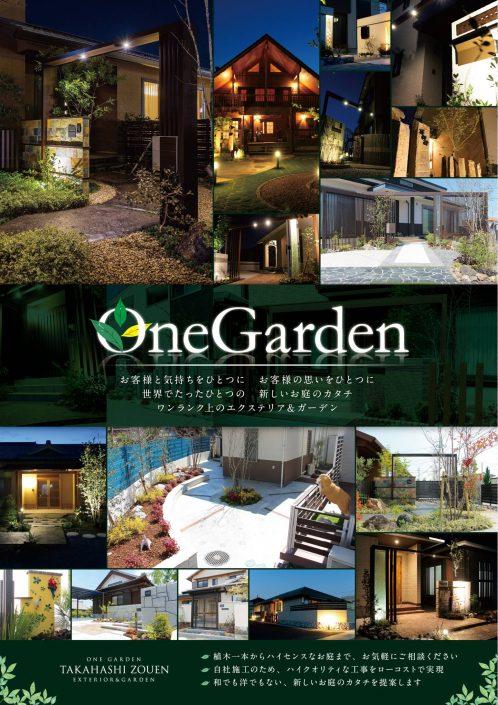 たかはし造園さま(愛媛県) 新聞折込広告 ディレクション・デザイン